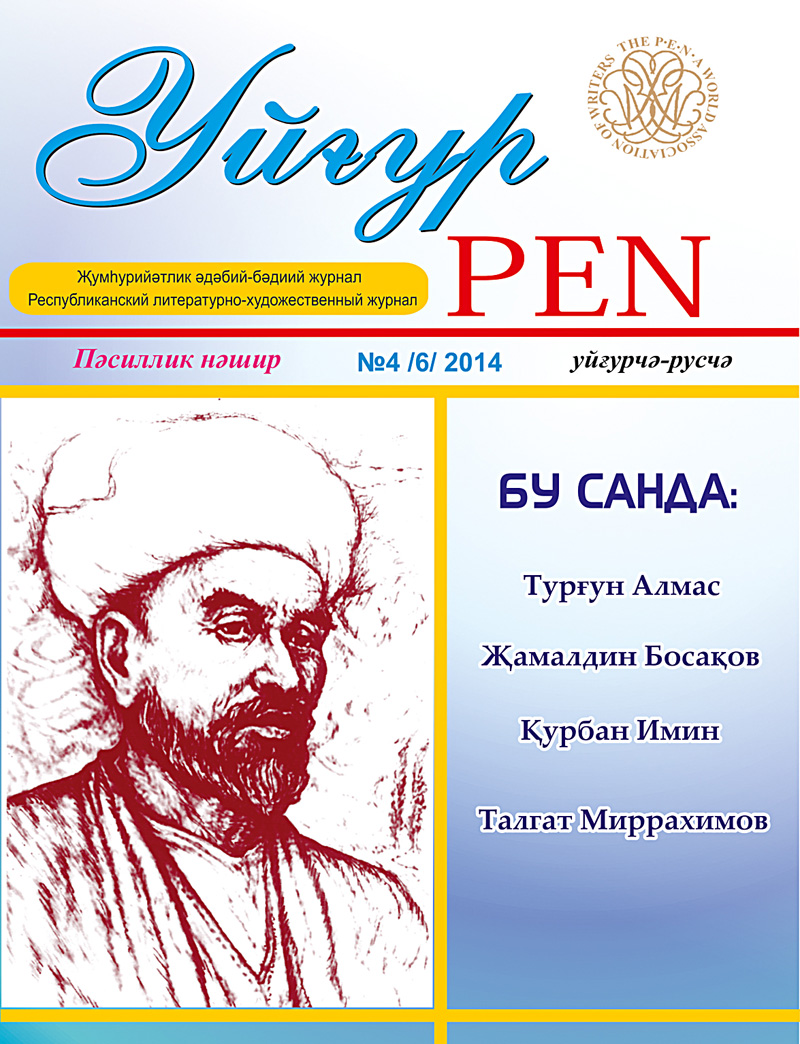Uyghur PEN journal